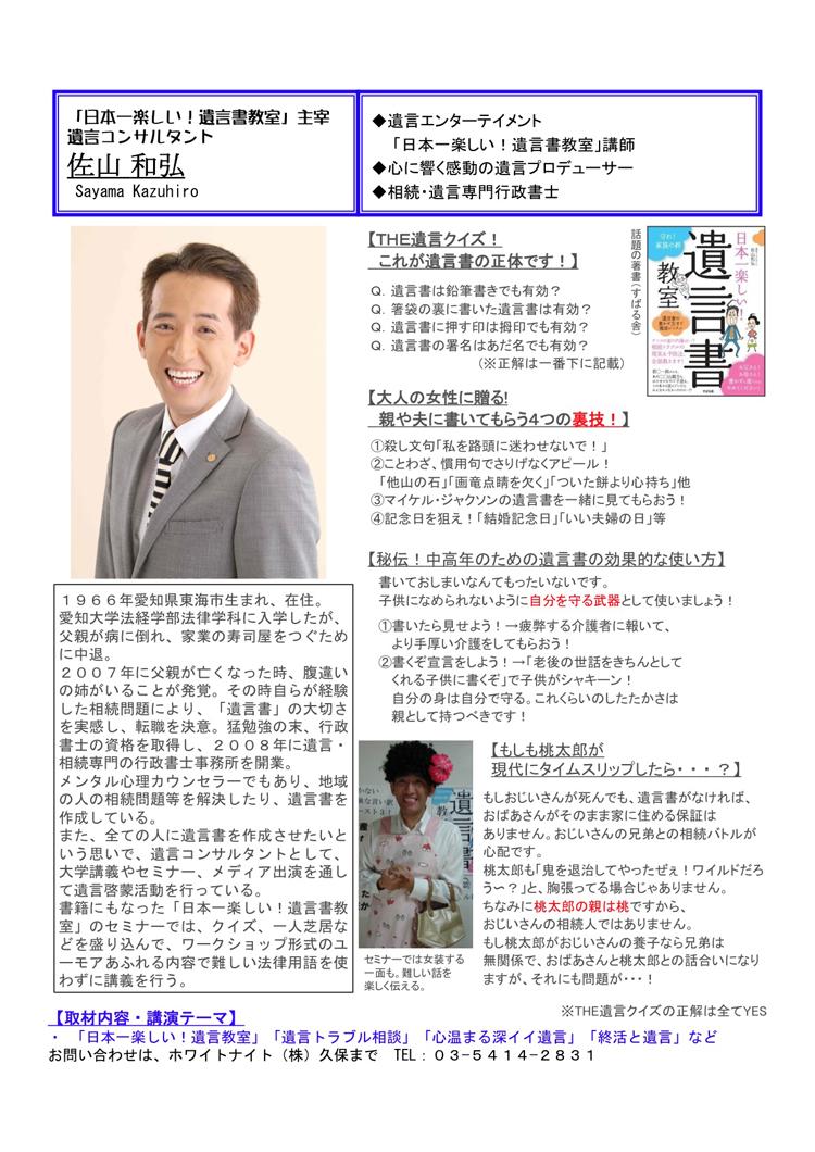文化人プロダクション トップページはコチラ!  日本一楽しい遺言書教室主宰 行政書士 遺言コンサ